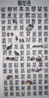 100 Chinese Characters To Spell RAT